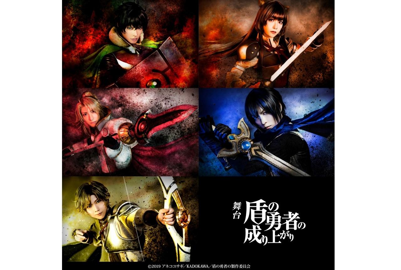 舞台『盾の勇者の成り上がり』アニメイト限定特典付チケット販売開始!