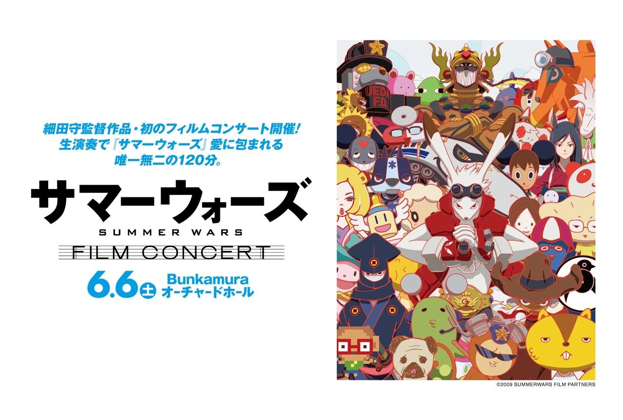 映画『サマーウォーズ』公開10周年フィルムコンサートが開催