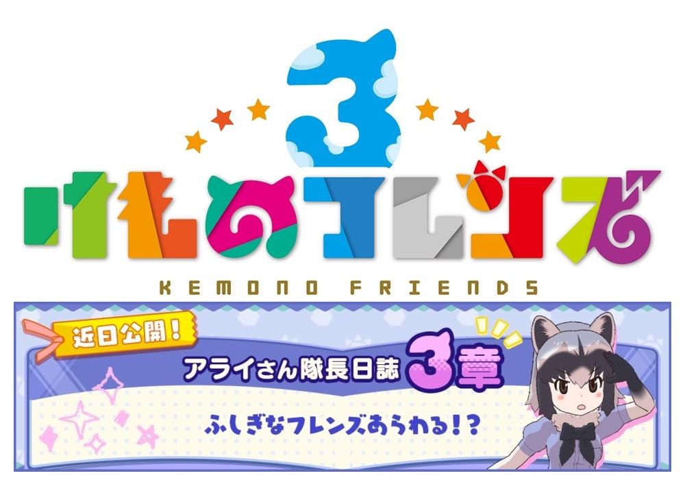 『けもフレ3』2/7より「アライさん隊長日誌」の新章公開!