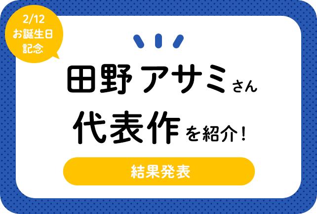 声優・田野アサミさん、アニメキャラクター代表作まとめ(2020年版)