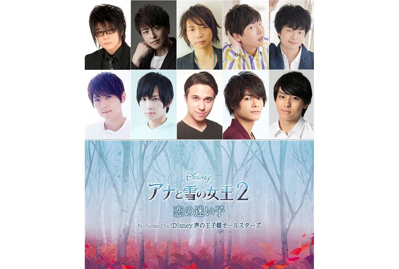 森川智之らが『アナ雪2』大ヒット記念挿入歌カバー企画に参加