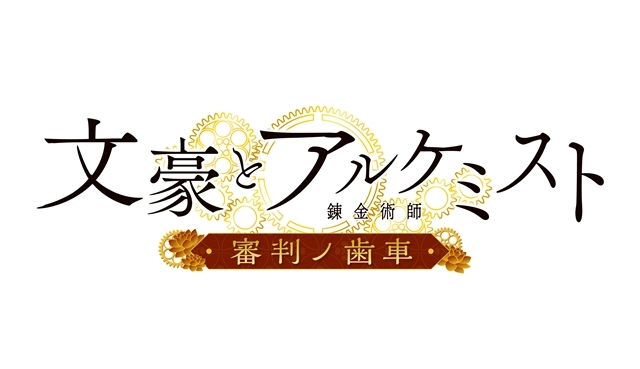 『文豪とアルケミスト 〜審判ノ歯車〜』2020年4月よりテレビ東京ほかにて放送決定! 公式サイト&ツイッターもオープン