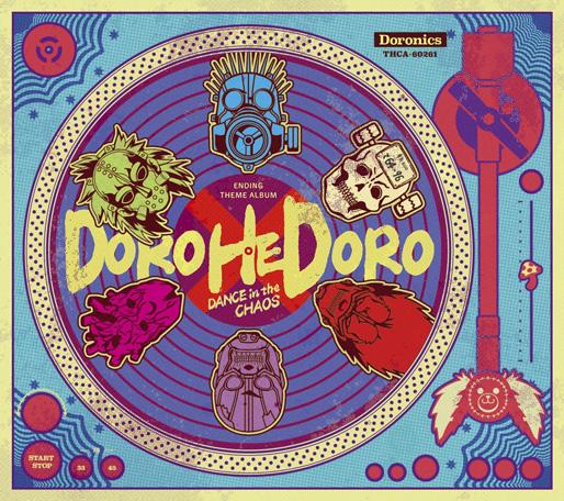 ドロヘドロ-10