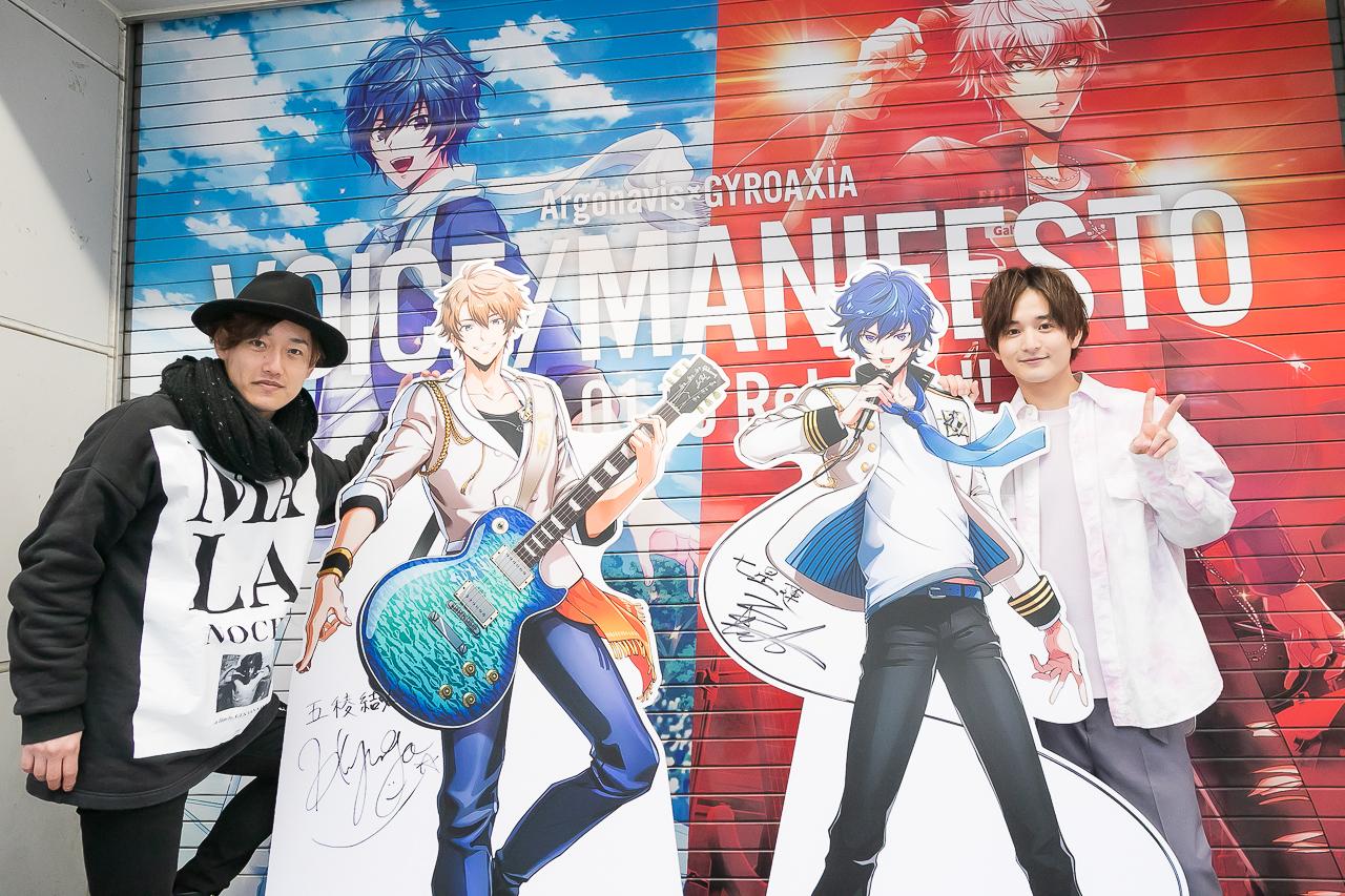 バンドリ!:Argonavisがアニメイト池袋本店前でゲリラ路上ライブ!