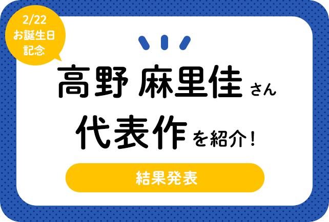 声優・高野麻里佳さん、アニメキャラクター代表作まとめ(2020年版)