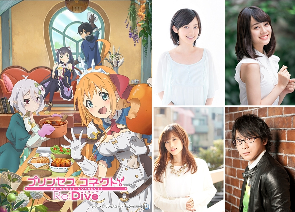『プリンセスコネクト!Re:Dive』TVアニメが4月6日からTOKYO MX他にて放送決定!