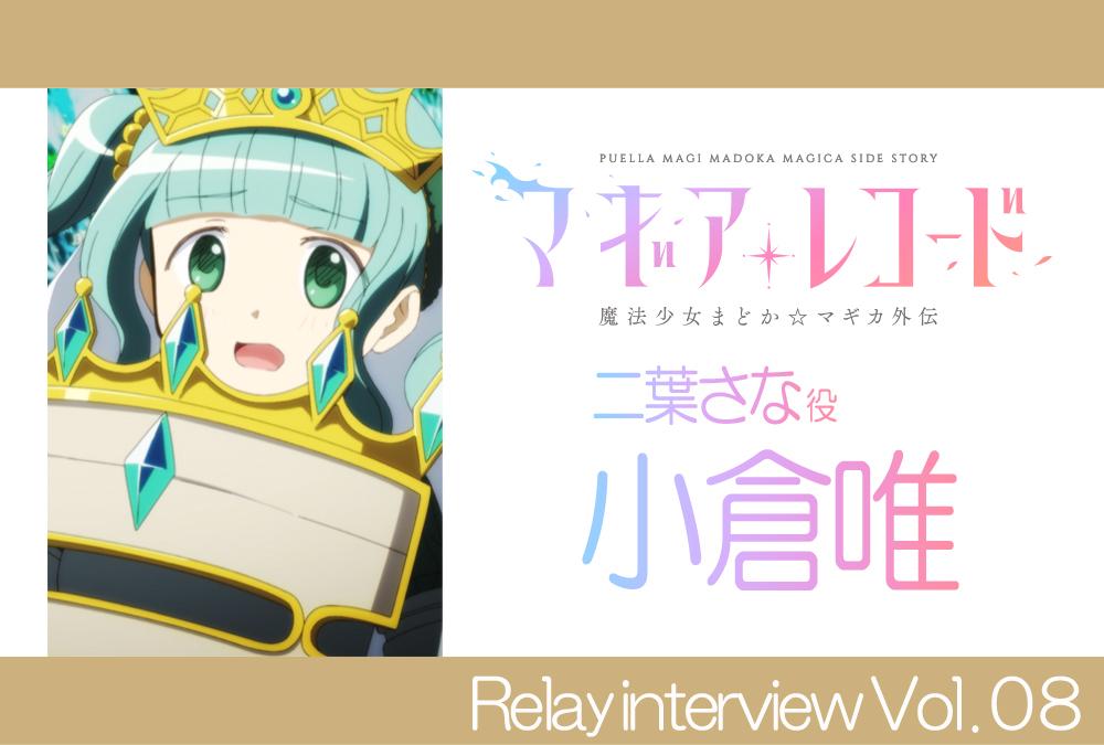 TVアニメ『マギアレコード』リレーインタビュー:二葉さな 役 小倉 唯