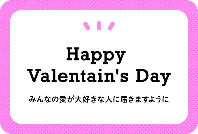 [ハッピー・バレンタイン]みなさんの愛があの人に届きますように