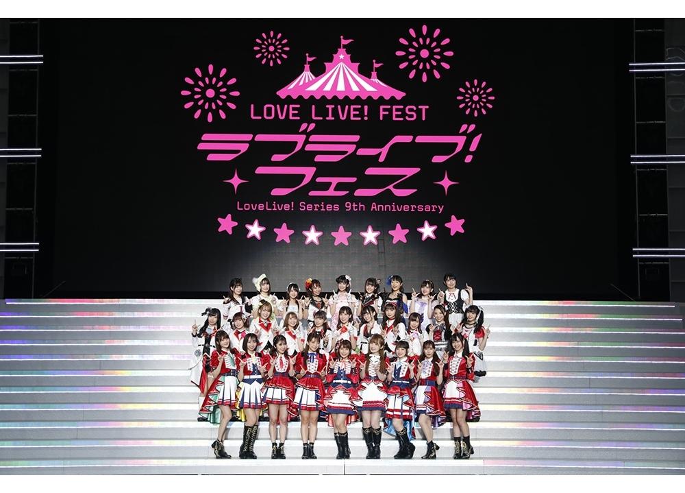 『ラブライブ!フェス』4/29(水・祝)放送決定!