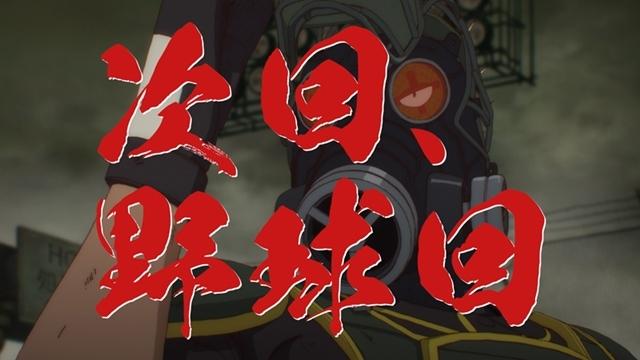 『ドロヘドロ』第7話は、原作ファンに人気のどストライクな野球回! 「オールスター☆夢の球宴」予告編公開