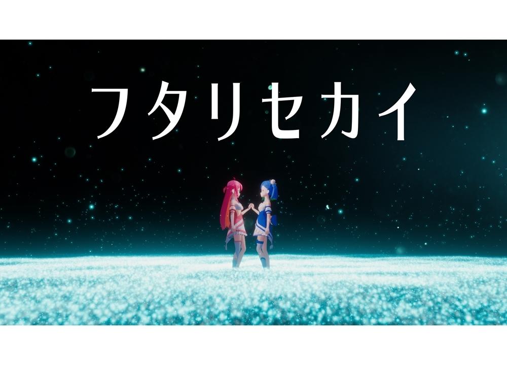『生放送アニメ 直感×アルゴリズム♪』2ndシーズ「フタリセカイ」新MV公開!