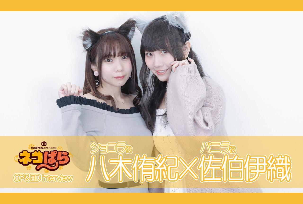 『ネコぱら』八木侑紀×佐伯伊織が語るOP&EDでキャラらしさを出す工夫