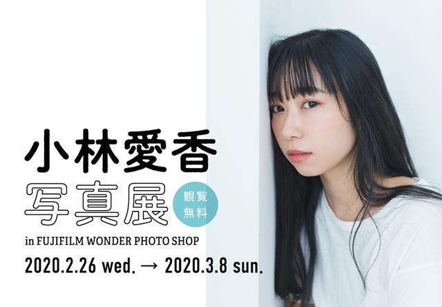 声優・小林愛香の写真展が開催決定! 表紙を飾る「My Girl vol.29」より、未掲載カットも多数展示の画像-1