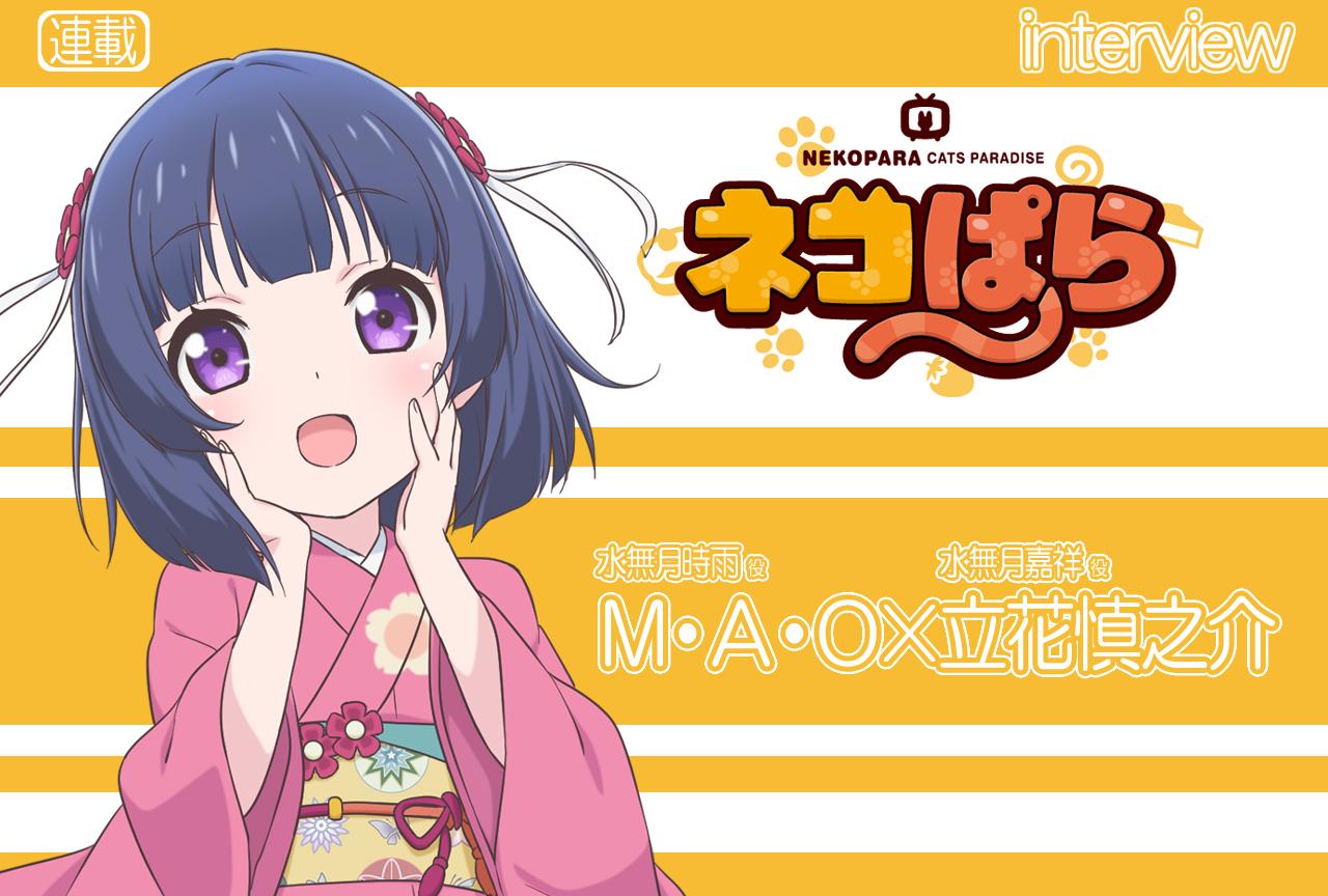 TVアニメ『ネコぱら』M・A・O×立花慎之介 対談VOL.1【連載】