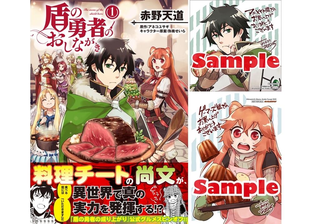 『盾の勇者のおしながき』第1巻が、本日2月22日発売!