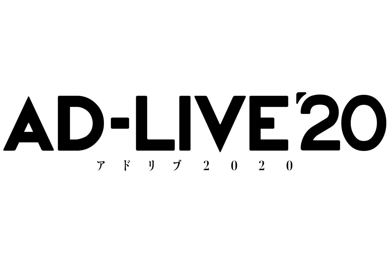 即興劇プロジェクト「AD-LIVE」の2020年公演開催が決定!