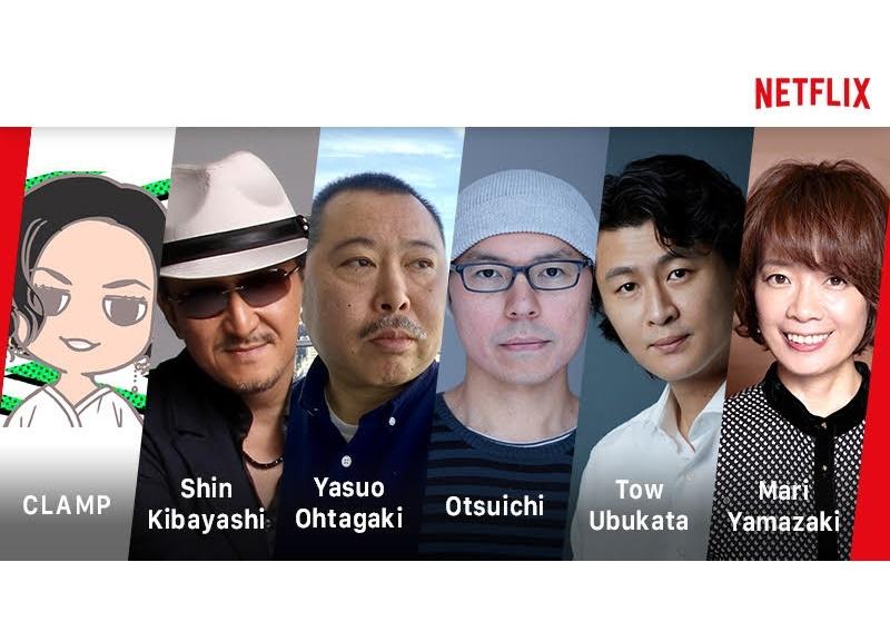 「Netflix」が日本を代表するクリエイター陣とパートナーシップを発表