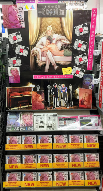 ドラマCD『コヨーテ Ⅱ』発売記念キャンペーンがアニメイト新宿にて開催中!ブロマイドがもらえるほか、キャストサイン色紙、非売品ブックカバーが当たる抽選会を実施