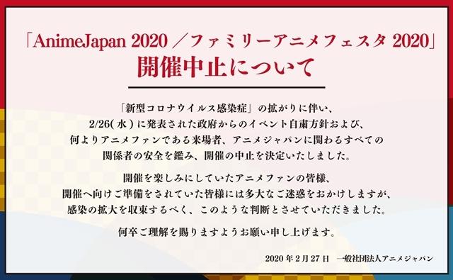 AnimeJapan(アニメジャパン)-5