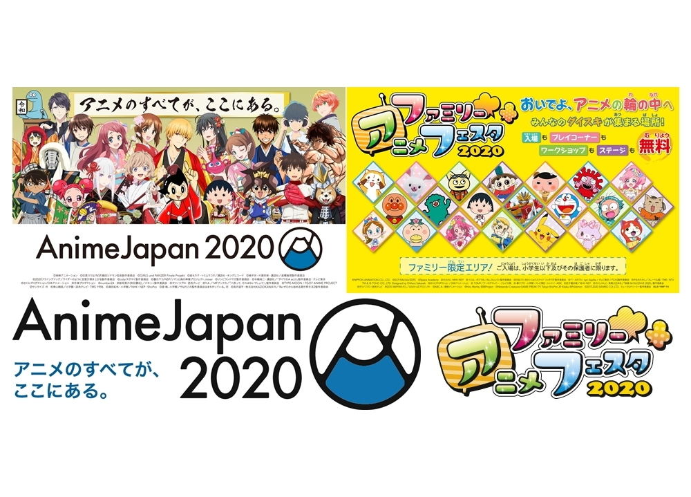 「AnimeJapan 2020」が開催中止を発表