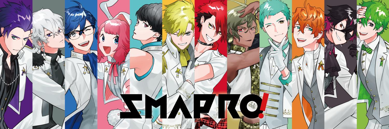 【独占特典あり!!】『スマプロ!』コミックアンソロジー単行本版をアニメイトブックストアにて独占先行配信!