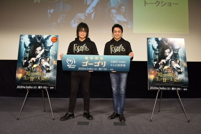 声優・森川智之さん、三上哲さんが登壇した『魔界探偵ゴーゴリ』スペシャル試写会&トークショーの公式レポートが到着!-5