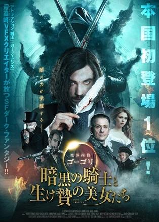 声優・森川智之さん、三上哲さんが登壇した『魔界探偵ゴーゴリ』スペシャル試写会&トークショーの公式レポートが到着!