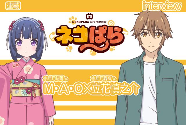 TVアニメ『ネコぱら』M・A・O×立花慎之介 対談VOL.2【連載】