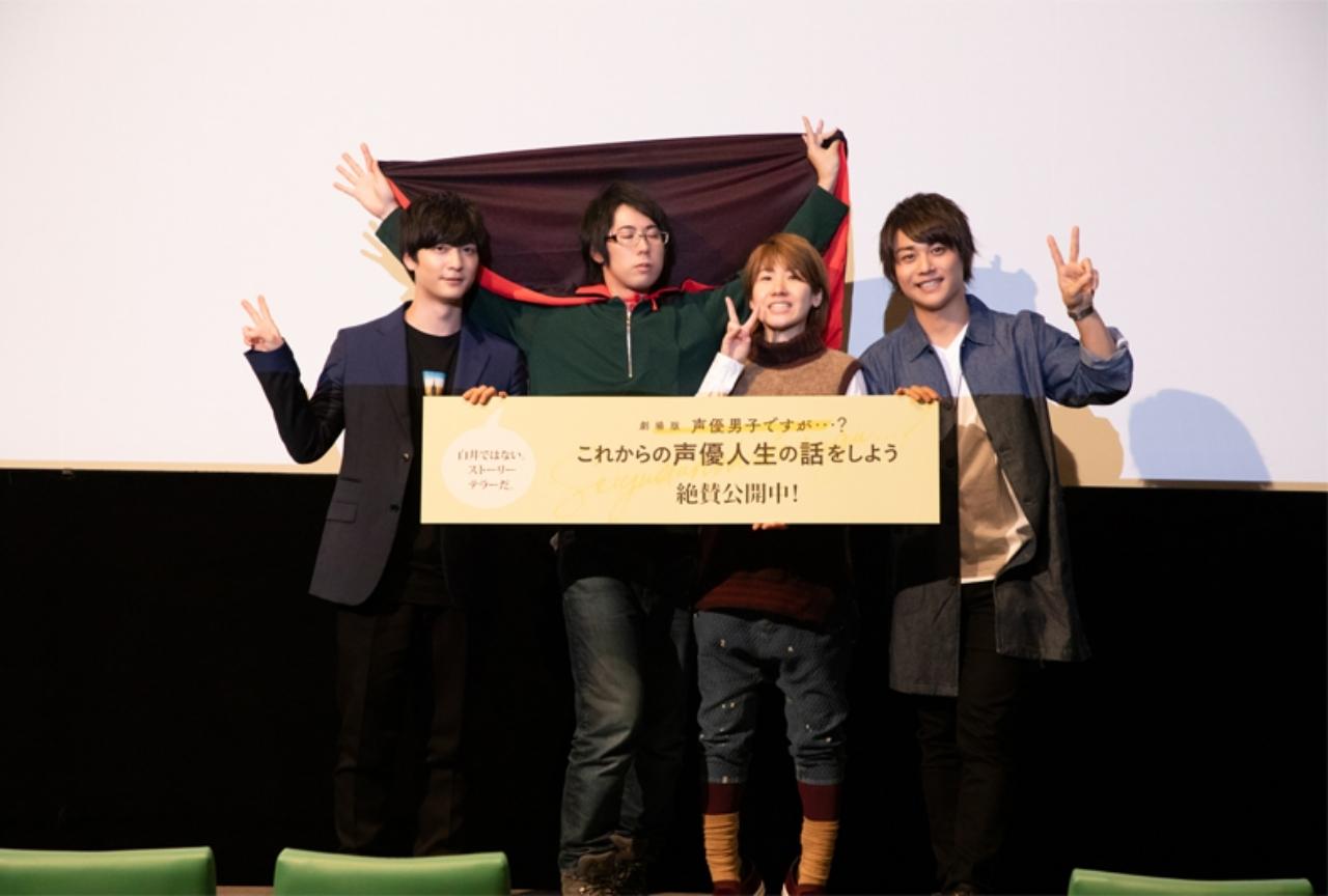 『劇場版 声優男子ですが・・・?』初日舞台挨拶の公式レポが到着!