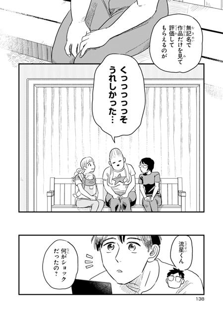 コミックジーン-7