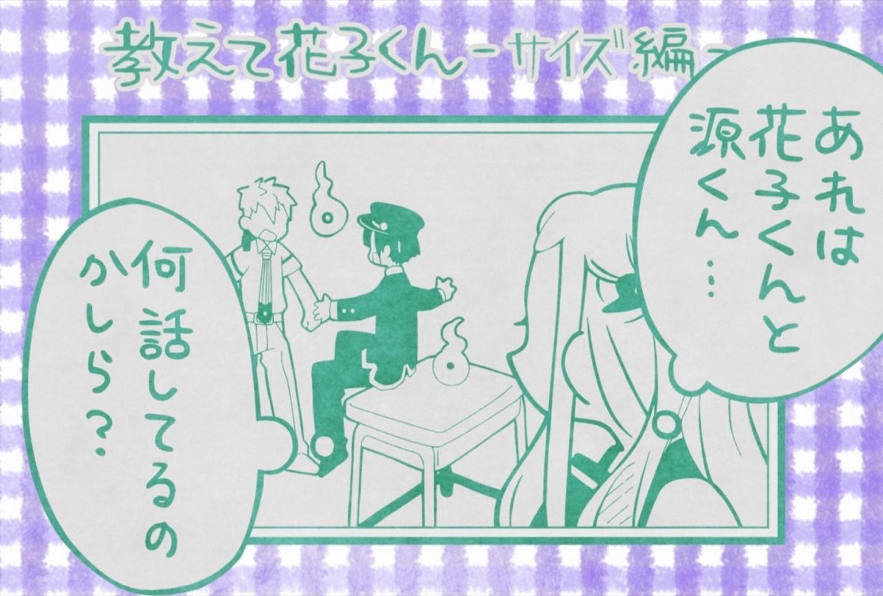 くん 話 花子 13