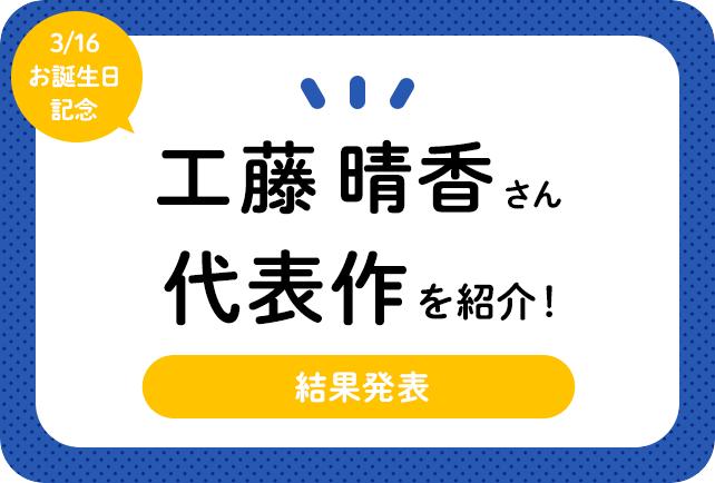 声優・工藤晴香さん、アニメキャラクター代表作まとめ(2020年版)