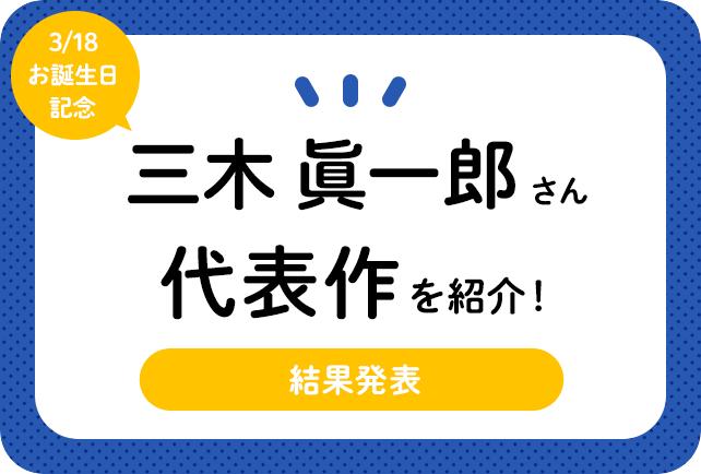 声優・三木眞一郎さん、アニメキャラクター代表作まとめ(2020年版)