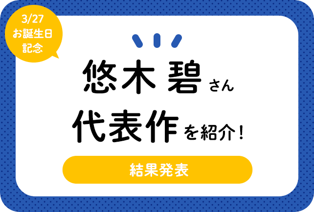 声優・悠木碧さん、アニメキャラクター代表作まとめ(2020年版)