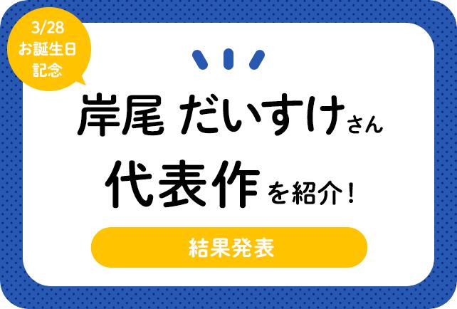 声優・岸尾だいすけさん、アニメキャラクター代表作まとめ(2020年版)