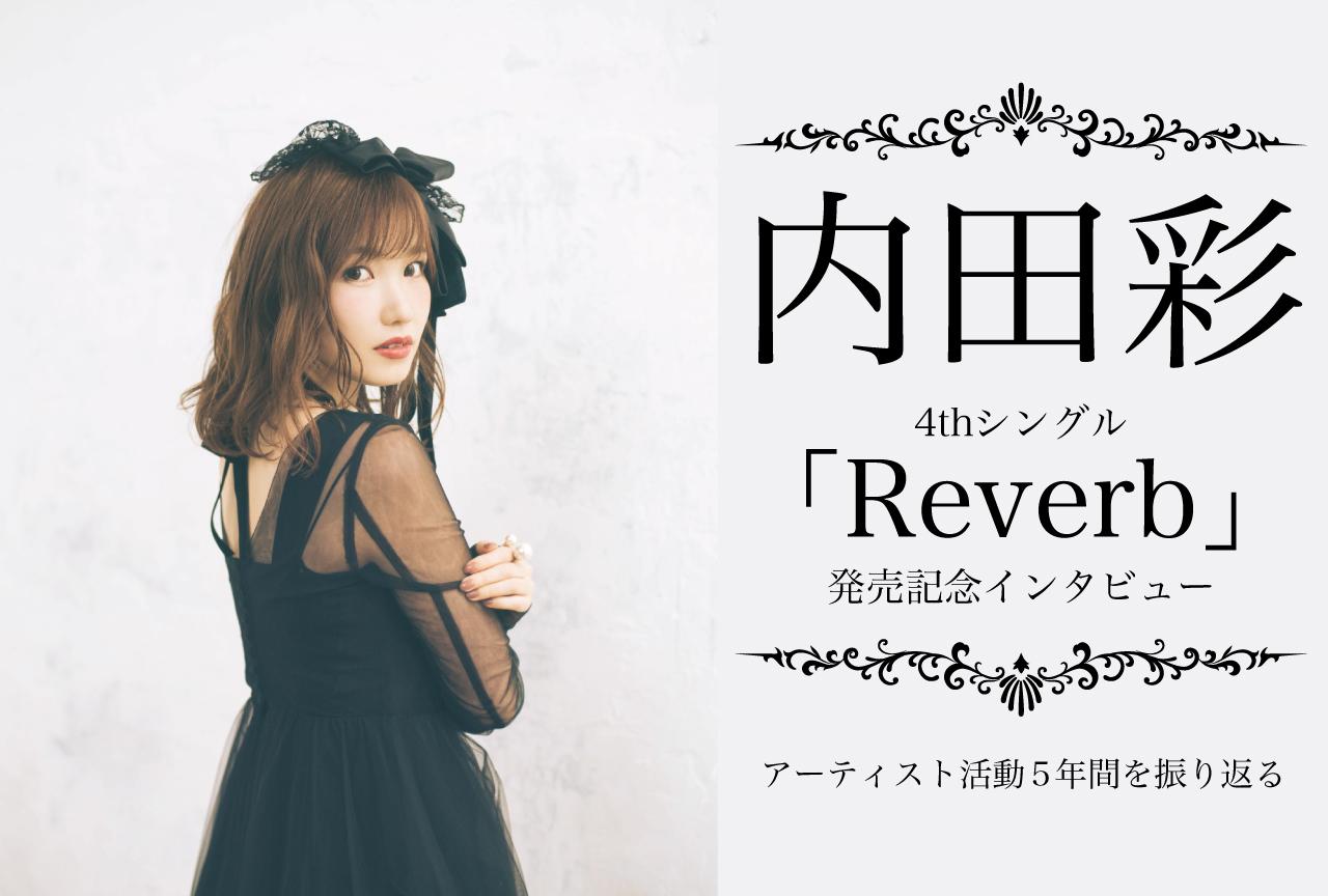内田彩4thシングル「Reverb」発売記念インタビュー