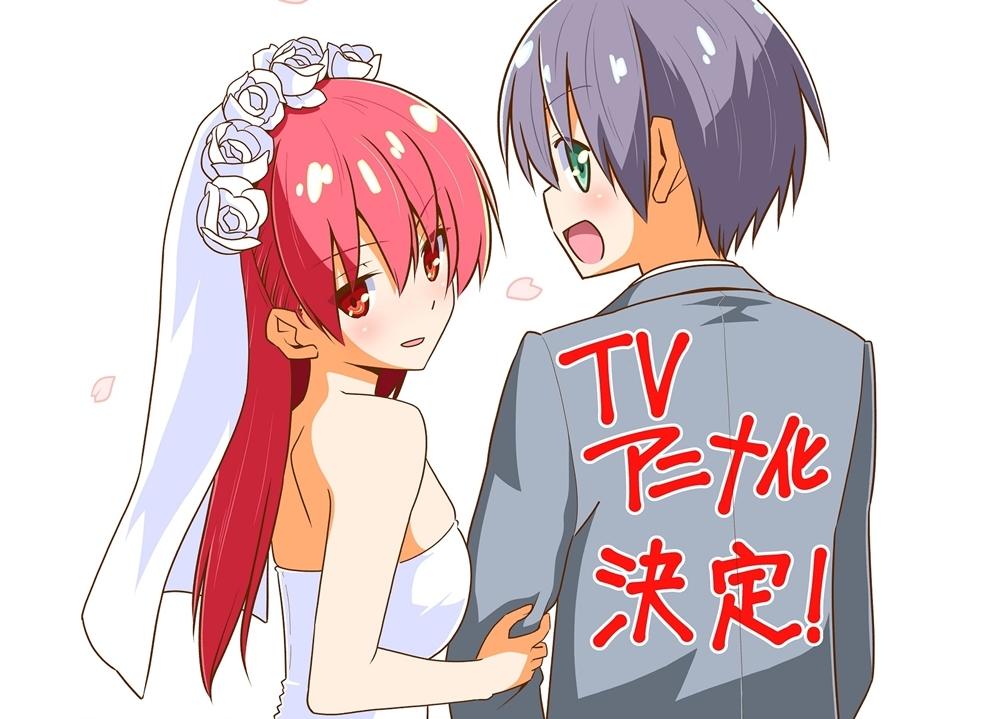 畑健二郎の『トニカクカワイイ』TVアニメ化決定!