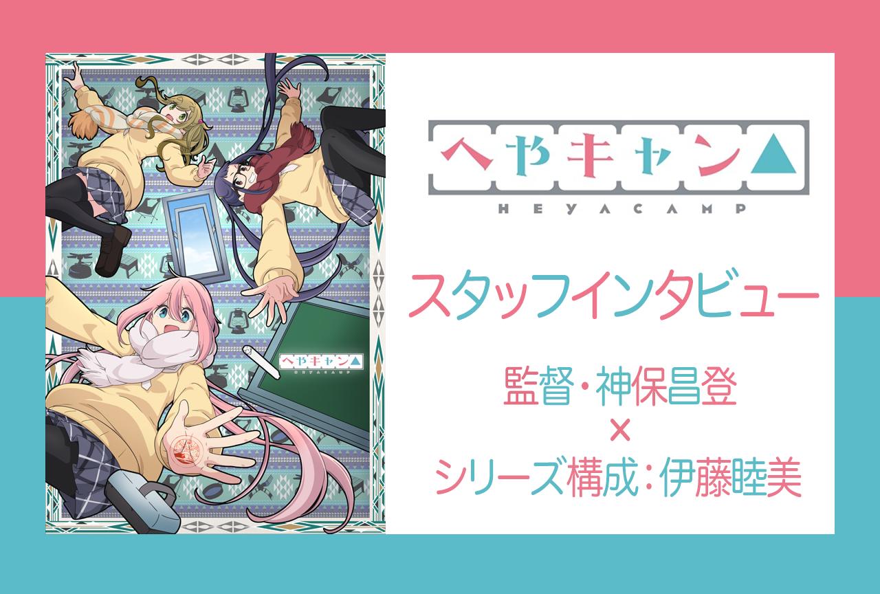 冬アニメ『へやキャン△』監督・シリーズ構成インタビュー
