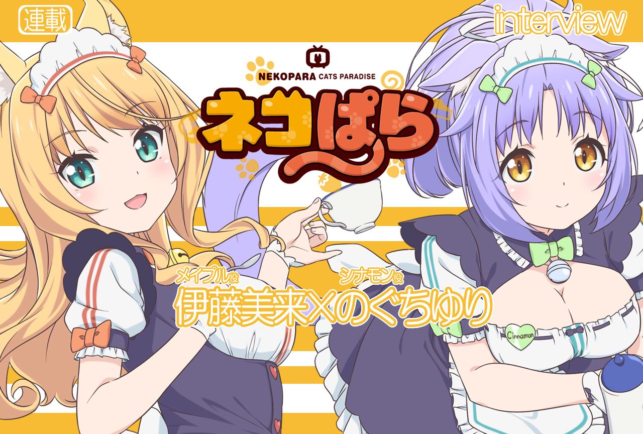 TVアニメ『ネコぱら』伊藤美来×のぐちゆり対談VOL.1【連載】