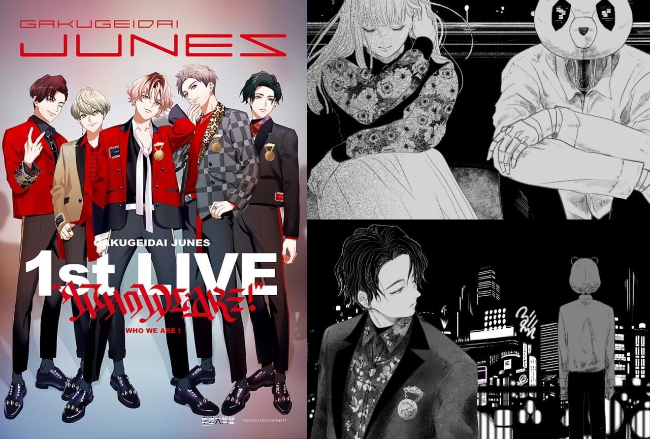 「学芸大青春」1stライブが2DAYSで開催&花江夏樹出演のMVが公開