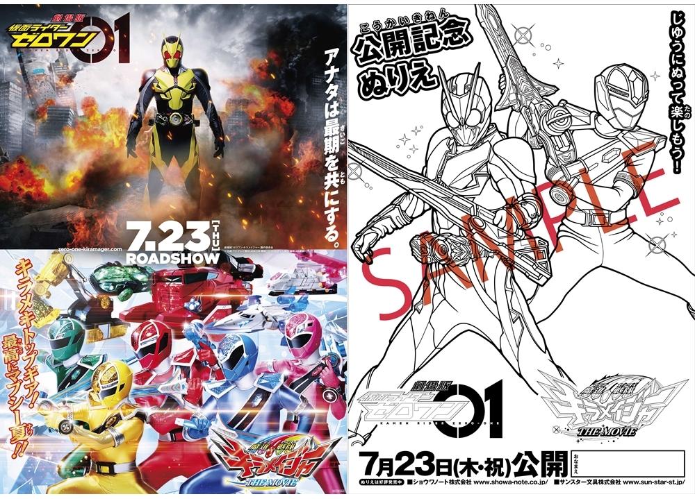 『劇場版 仮面ライダー/スーパー戦隊』最新作が7/23公開決定