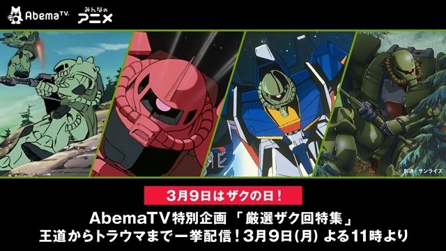 AbemaTV特別企画「厳選ザク回特集」がザクの日に配信決定