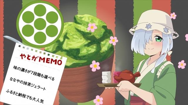 『八十亀ちゃんかんさつにっき 2さつめ』第10話「うすくにゃあ」の先行カット到着! 「おことわり」は、SKE48・古畑奈和さんが担当