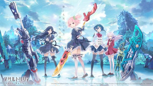『アサルトリリィプロジェクト発表会』にてアニメ、ゲーム、舞台等の最新情報が多数公開!