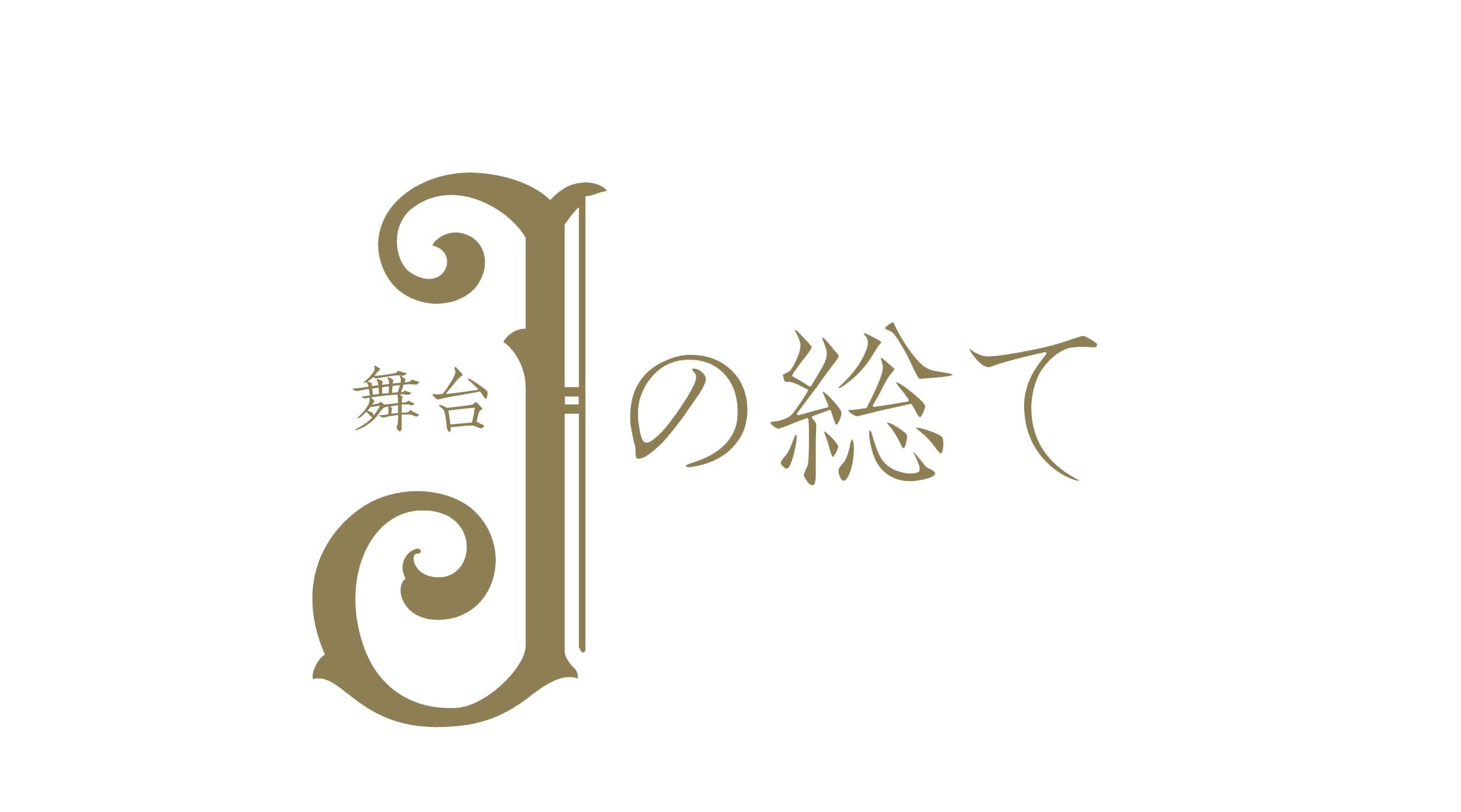 中村明日美子作の漫画「Jの総て」が竹中凌平さんを主演に迎え初の舞台化! 3月14日(土)からアニメイト通販でチケット抽選受付開始!-2
