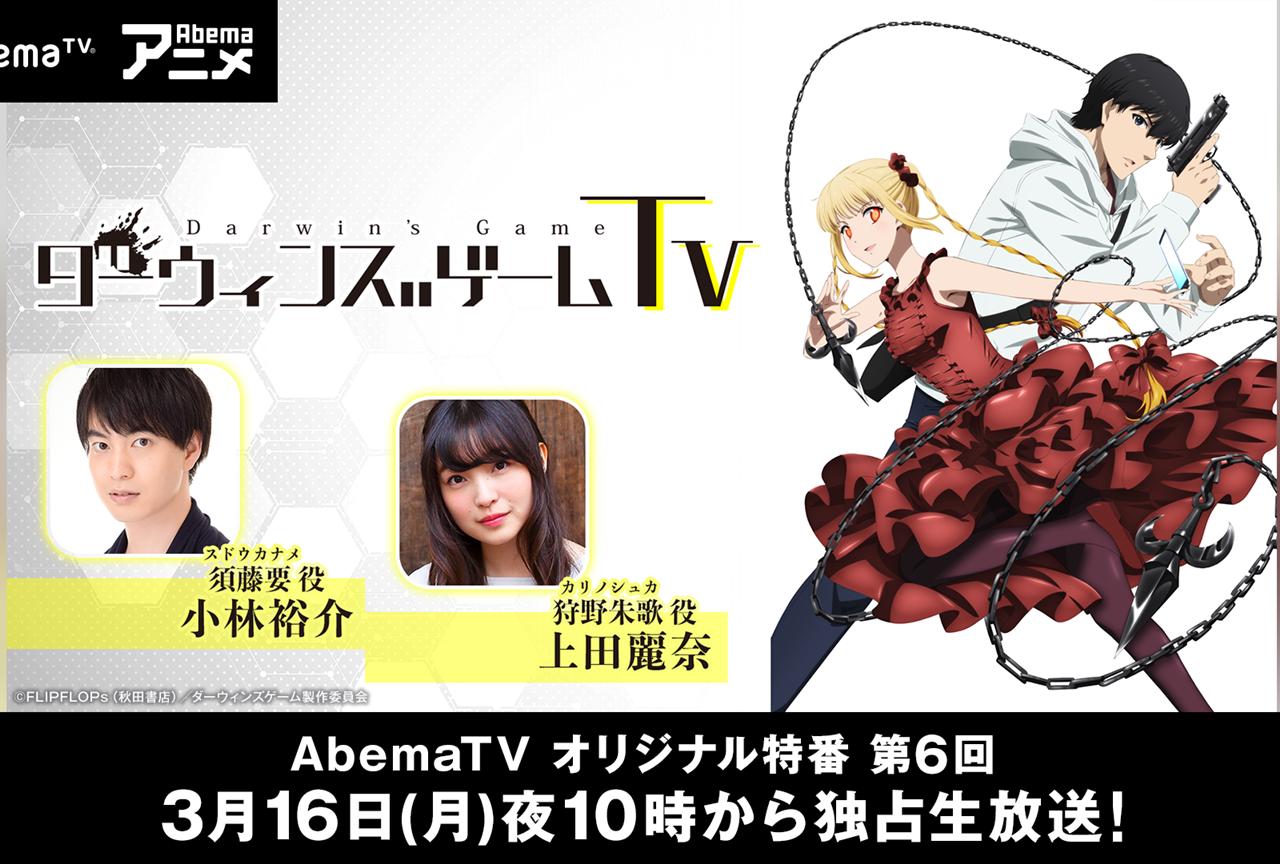 AbemaTVにて『ダーウィンズゲームTV』第6回が放送決定!