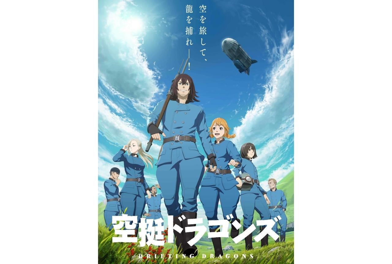 冬アニメ『空挺ドラゴンズ』BD BOX 5/20 発売決定