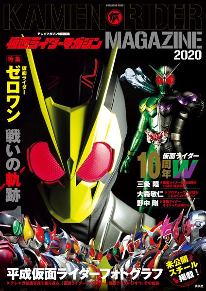 仮面ライダーゼロワン-2