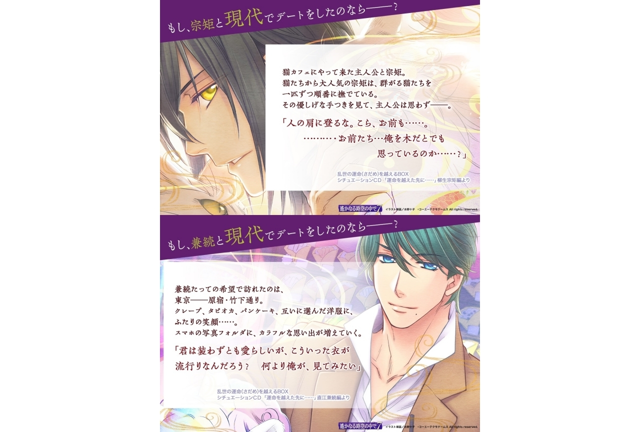 『遙か7』寺島拓篤、鈴村健一のサイン色紙が当たるキャンペーン開催