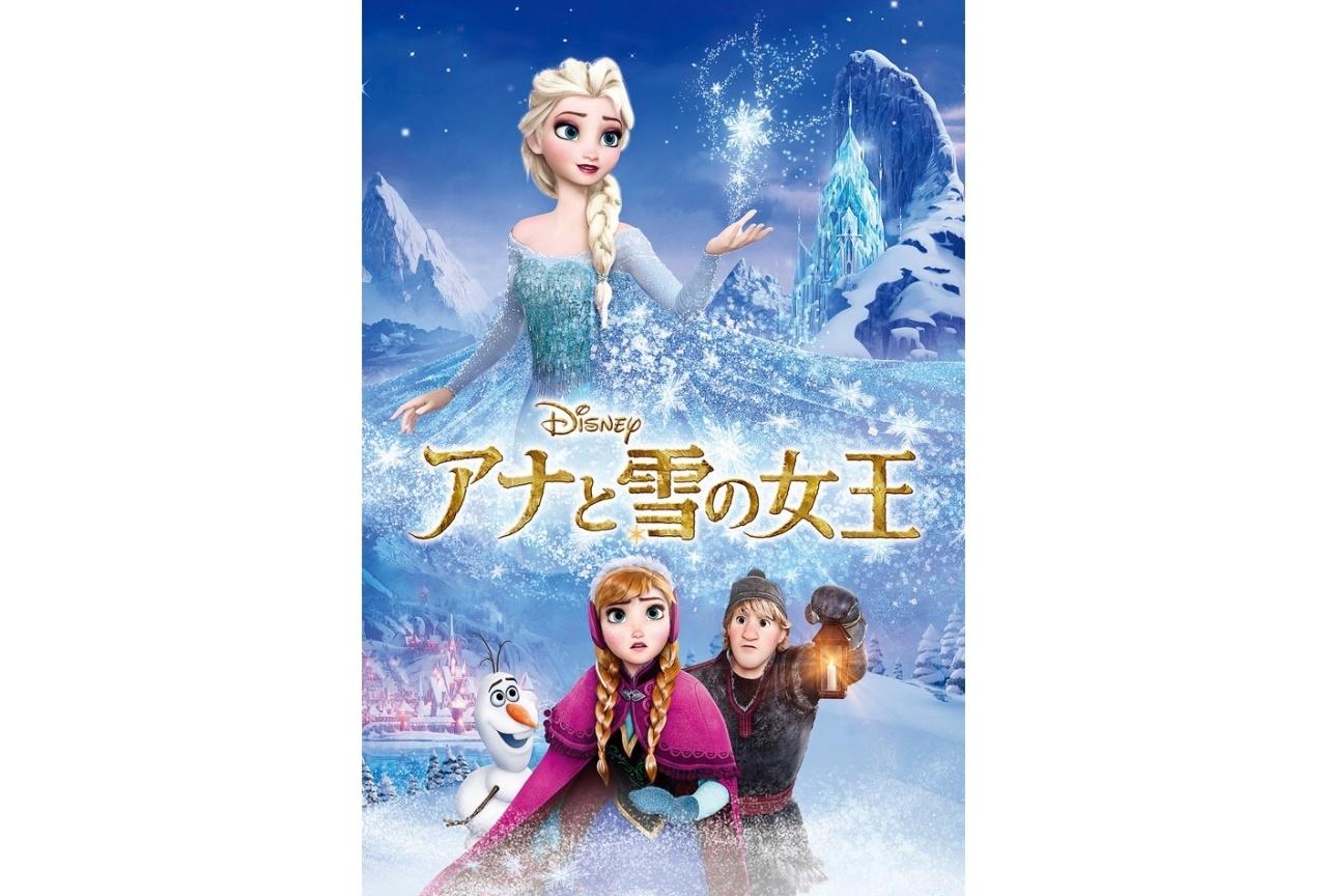 【アニメ今日は何の日?】3月14日は『アナ雪』の劇場公開日!